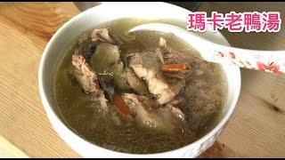 瑪卡老鴨湯|清熱解毒,強身健體《上海媽咪》