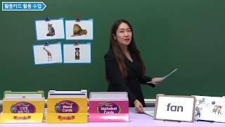 초등 영어 수업 플래시카드 활용법