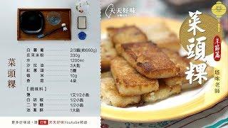 菜頭粿 蘿蔔糕 在來米粉電鍋簡易做法 年菜早午餐料理食譜