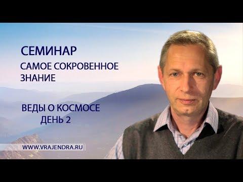 Веды о космосе - день 2 - «Самое Сокровенное Знание» (Василий Тушкин)
