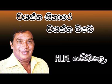 Chords For Wayanna Sithare Lyrics Hr Jothipala