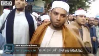 بالفيديو| خطباء المكافأة لوزير الأوقاف: