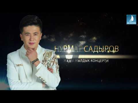 Концерт Нурмат Садыров Москва 23-24-25 декабрь 2016