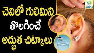Home Remedy Ear Wax Removal  - Health Tips in Telugu || mana Arogyam