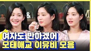 (ENG/SPA/IND) [#LifeBar] Lovely Lee Yu Bi, Life Bar Sinks into Her Charms | #Mix_Clip | #Diggle