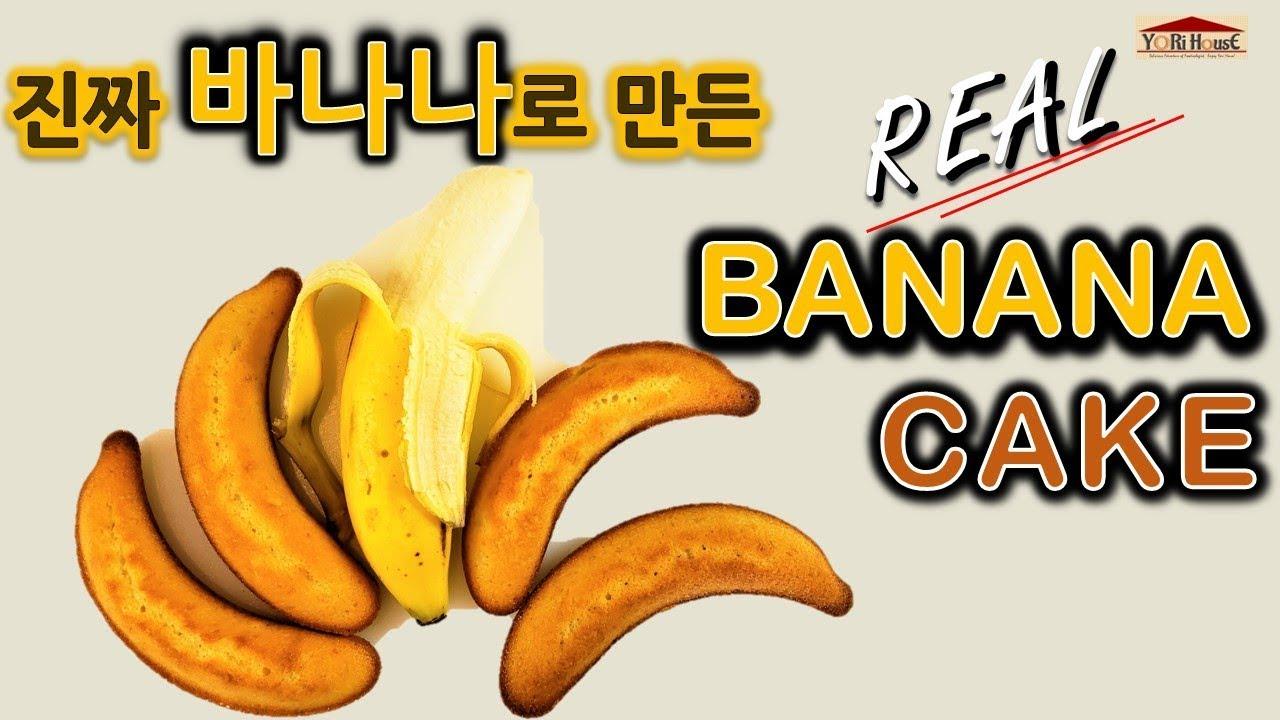 Real🍌banana Cake Recipe Banana Bread Recipe 바나나빵 만들기