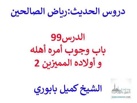 dourous islamia mp3