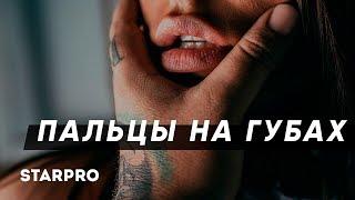 Selivanov - Пальцы на губах