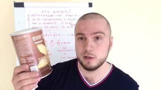 Почему я сам ем Энерджи Диет каждый день ? | NL International | Energy Diet | Energy Smart