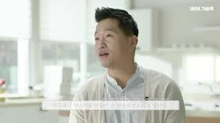 비쎌 슬림 스팀청소기 강형욱 인터뷰3