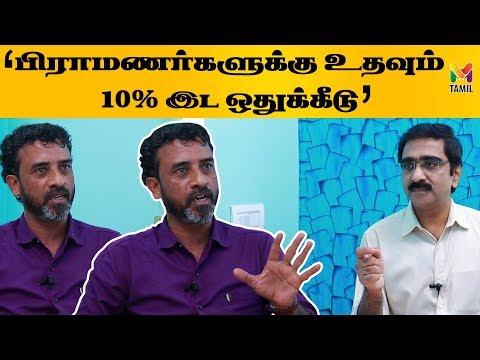 ' பிராமணர்களுக்கு உதவும் 10 % இட ஒதுக்கீடு '
