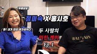 [홍시호의 홍쇼]  -1 정미숙X홍시호 첫번째 이야기