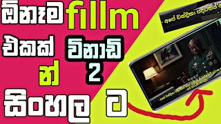 How to get Sinhala Subtitles for eny Fillms Sinhala.
