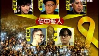 [東森新聞HD]  冷凍29位「佔中藝人」? 李安、金城武遭波及.mp3