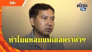 เปิดเบื้องลึก! ทำไมแหลม-ศรีสะเกษแพ้เอสตราด้า? : Matichon TV