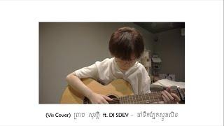 (Vis COVER) ព្រាប សុវត្តិ ft. DJ SDEY - ចាំទឹកភ្នែកស្ងួតសិន