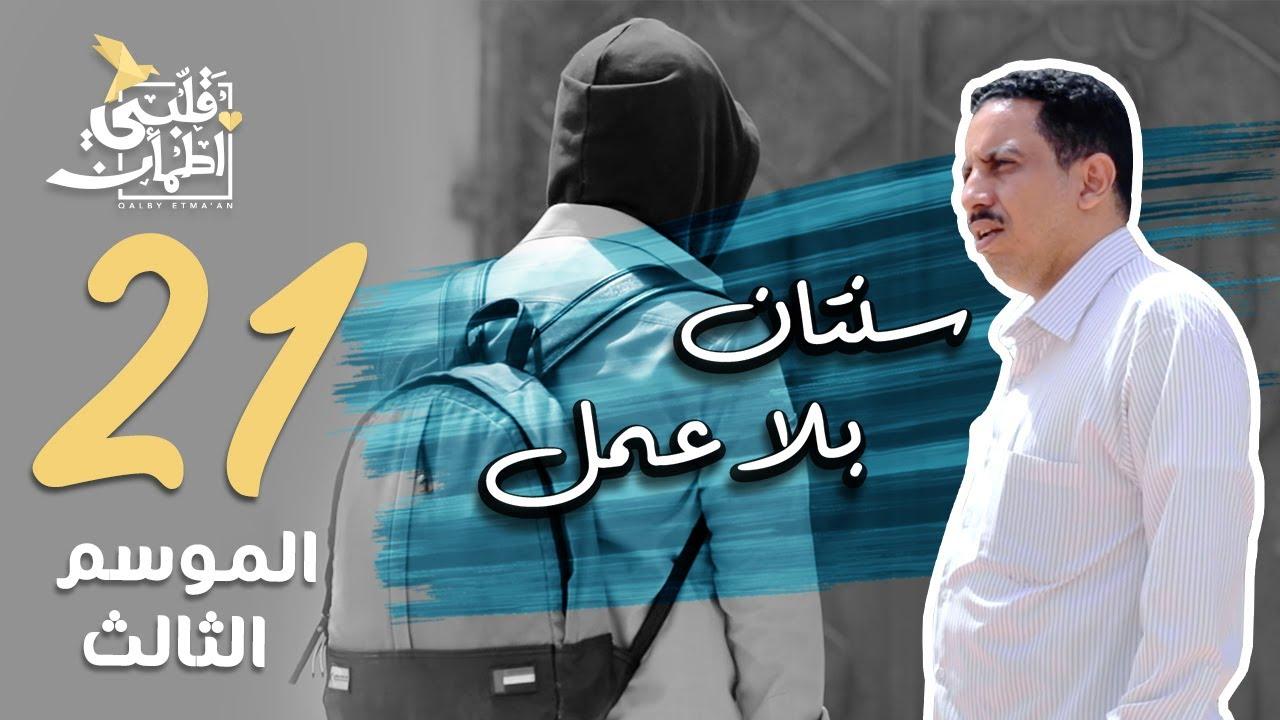 برنامج قلبي اطمأن | الموسم الثالث | الحلقة 21 | سنتان بلا عمل | الصومال