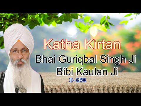 D-Live-Bhai-Guriqbal-Singh-Ji-Bibi-Kaulan-Ji-From-Amritsar-Punjab-13-July-2021