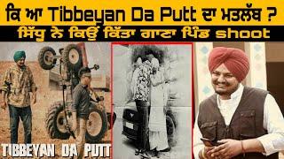 Tibbeyan da putt ਦਾ ਮਤਲੱਬ । Meaning tibbeyan da putt | Sidhu moose wala new song
