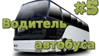 Водитель автобуса - Samp [Diamond rp] #5(, 2016-08-11T10:00:01.000Z)