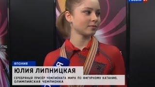 Julia Lipnitskaya;Maxim Kovtun;Ksenia Stolbova Fedor Klimov (Вести в Субботу)