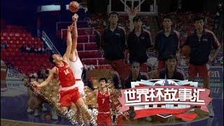 《世界杯故事匯》第4期:中國男籃世界杯歷程之黃金一代1994