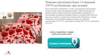Комплект постельного белья 1,5-спальный (70*70 см) Романтика, цвет розовый(http://www.veshhi.ru/postelnoe_bele/987985.php Постельное белье