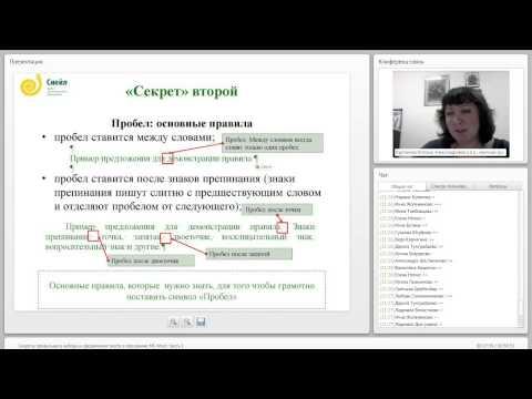 «Секреты» правильного набора и оформления текста в программе MS Word