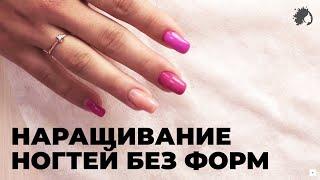 Наращивание ногтей без форм