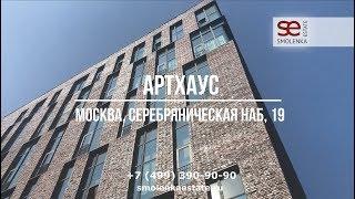 Обзор Клубного Дома Арт Хаус. Москва, Серебряническая набережная, 19