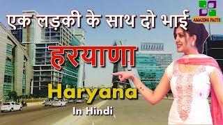 हरयाणा एक लड़की के साथ दो भाई haryana awesome facts