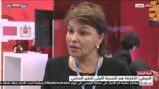 مقابلة مع وزيرة البيئة المغربية حكيمة الحيطي