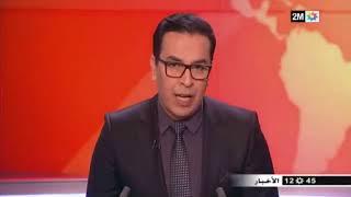 نشرة أخبار 2M المغرب ليوم السبت 24 مارس 2018 على القناة الثانية كاملة
