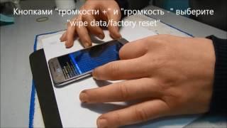 видео Samsung Galaxy: сброс старых настроек и возвращение заводских