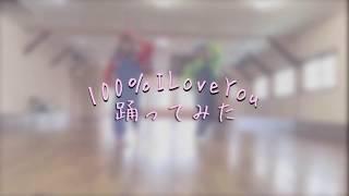 【ジャニーズWEST】100%ILoveYou【踊ってみた】