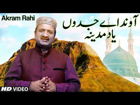 Aundae Jadun Yaad Madina | Akram Rahi | Naat Video Vol. 3 | Rabi-ul-Awal Naats
