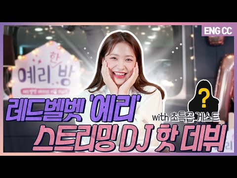[EN] 러블림 스트리밍 DJ 핫데뷔 with 초특급 게스트 [EP.1-1] from YouTube · Duration:  12 minutes 6 seconds