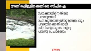CPI agains Athirapally hydro project