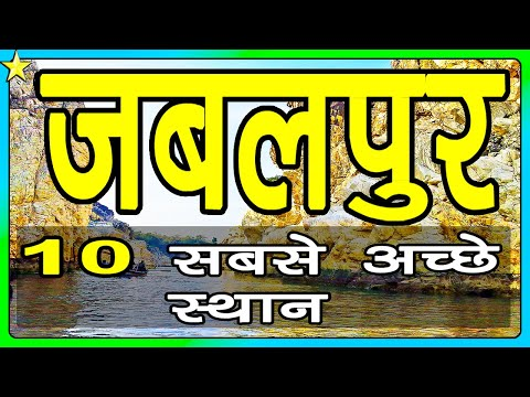 10 Best Places To Visit In Jabalpur 👈 | जबलपुर घूमने के 10 प्रमुख स्थान | Hindi Video | 10 ON 10