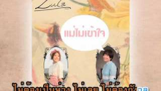 LULA - แม่ไม่เข้าใจ Karaoke
