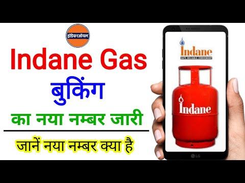 Indane LPG Cylinder New Booking Number | indane gas booking number | indane gas booking kaise kare