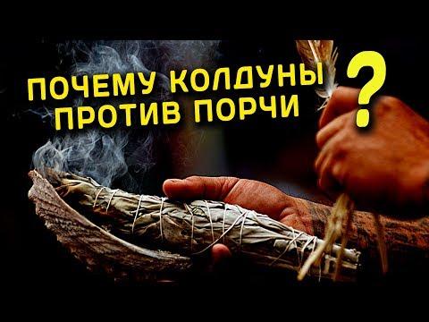 Почему колдуны против порчи? Священник Максим Каскун