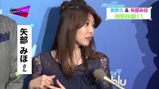 俳優・タレントの東幹久さんと女優・タレントの矢部みほさんが登場した...