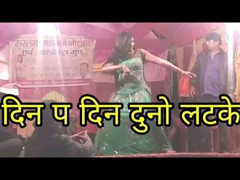 दिन प दिन दुनो लटके-Din Pa Din Duno Latke- 2018 || Bhojpuri Arkestra video HD 2018 || Bhojpuri HD
