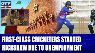 First-class cricketers started rickshaw due to unemployment | G Sports Update 16th October 2019