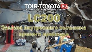 LC200. Замена внутреннего пыльника правого привода.