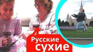 Первые впечатления о Москве. КАТАЛАНЦЫ в МГУ.
