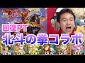 【パズドラ】回復パで北斗の拳コラボ 覇王に挑戦!