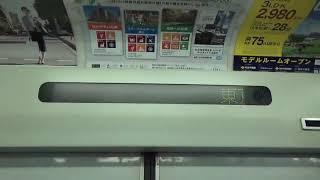 【今では聞けない放送】東京メトロ日比谷線 旧車内放送 北千住〜南千住間(20050系)