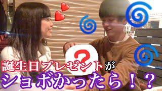 【ドッキリ】イケメンな弟への誕プレがショボい物だったらどんな反応をする!? thumbnail